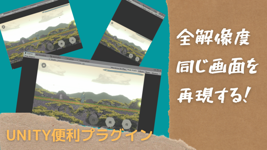 Unityで全解像度同じ画面を再現する