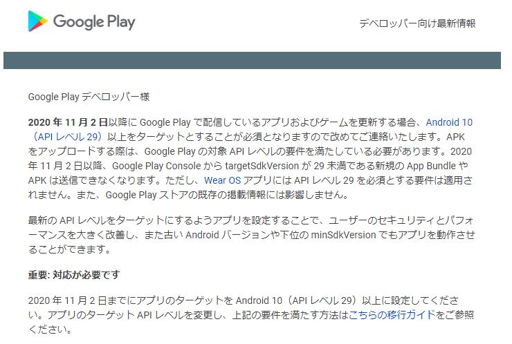 GooglePlayからのメッセージ(api29へ)