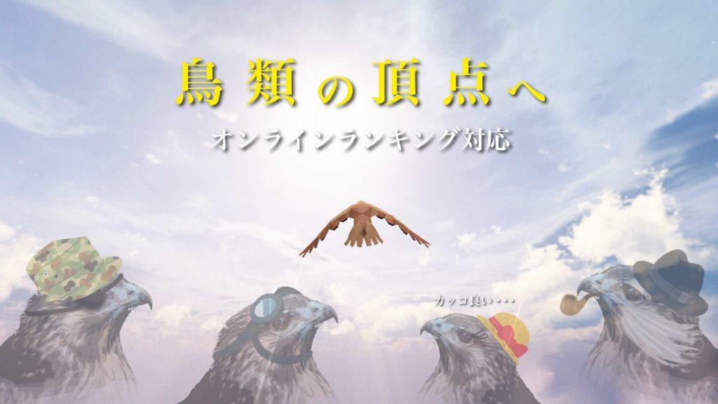 鳥フライト_スクショ3