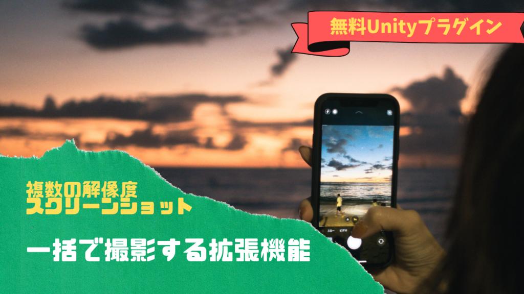 Unity複数解像度スクリーンショットを一括で撮影する拡張機能