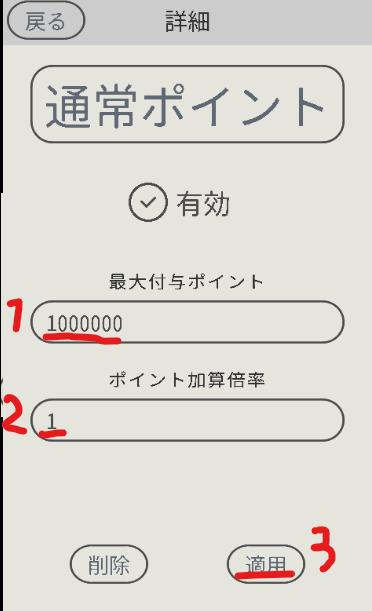 キャンペーン設定詳細