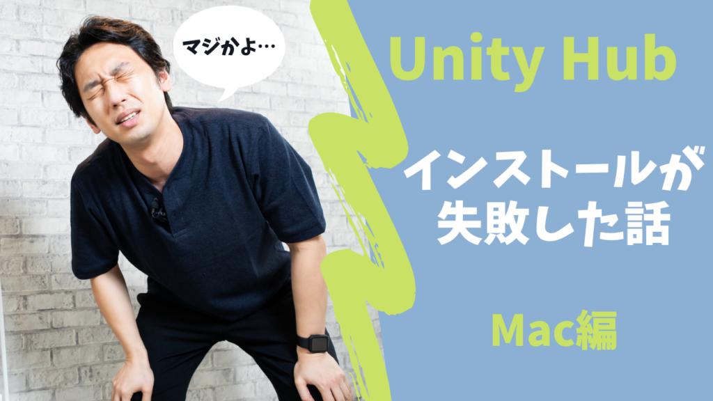UnityHubインストールが失敗する in Mac
