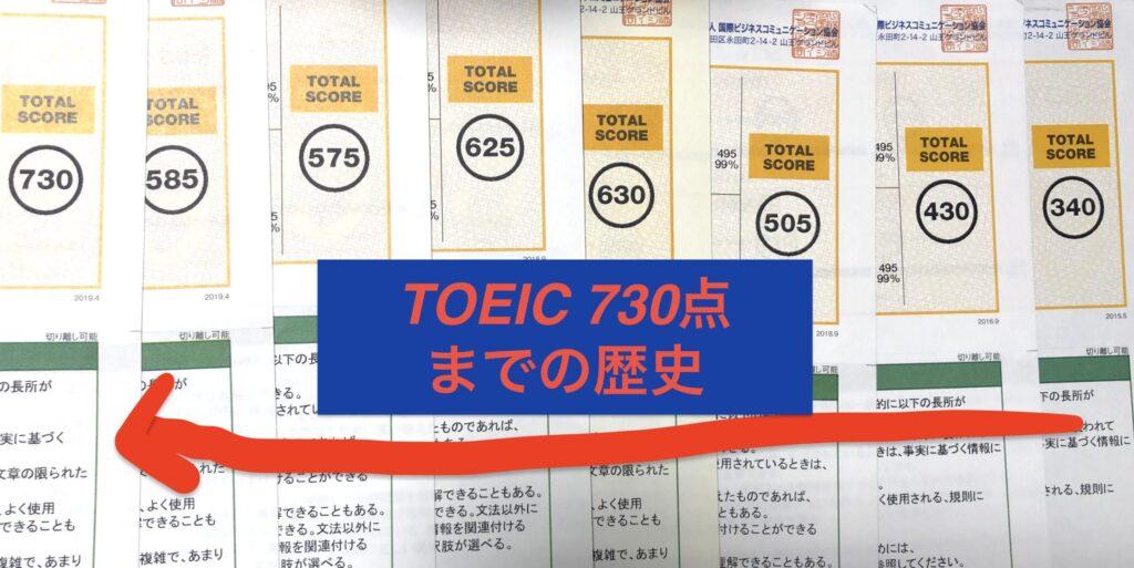 TOEIC730までの歴史