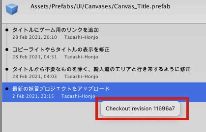 GitHubForUnity_ファイル戻す