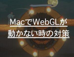 macでunityroomにuploadしても動かない