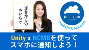 UnityとNCMBで通知を実装しよう