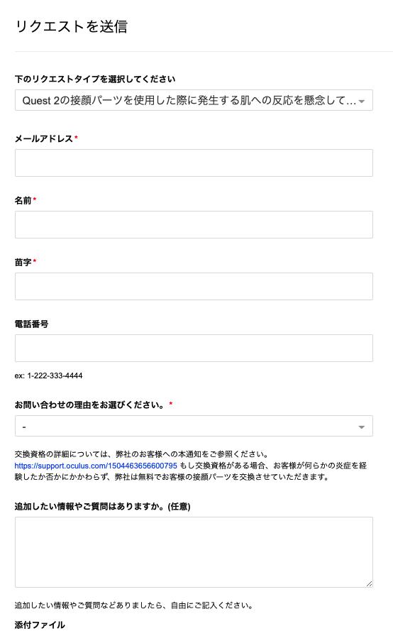 リコール申し込みフォーム