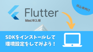 Flutter導入解説