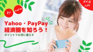 YahooPayPay経済圏を知ろう!