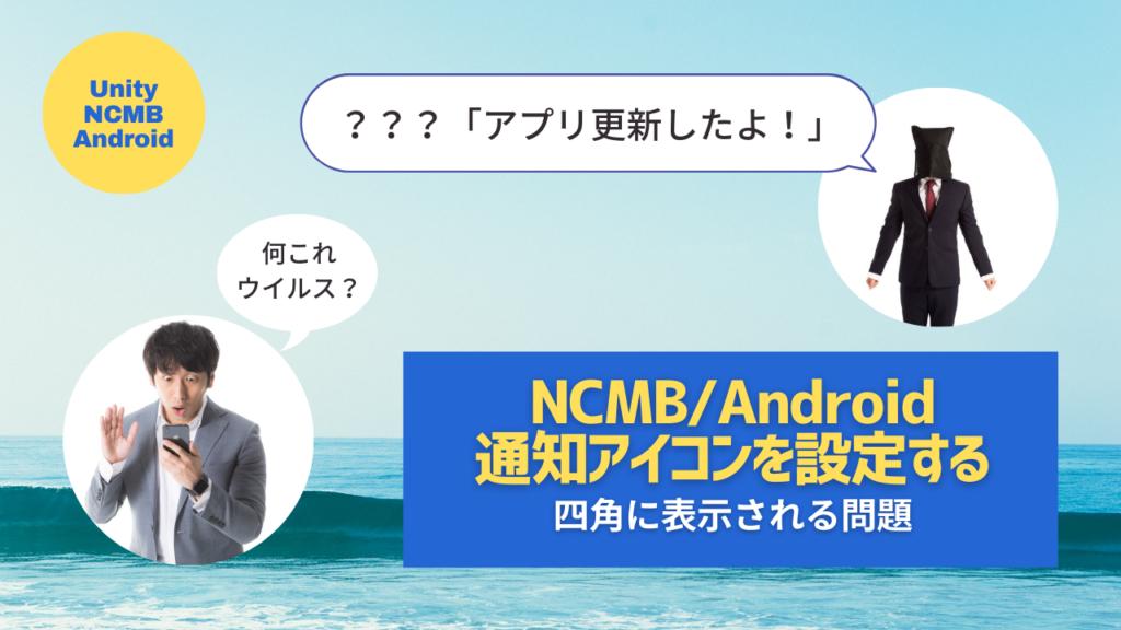 NCMB/Android 通知アイコンを設定する