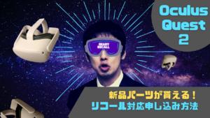 【VR】Oculus Quest2の新品パーツが無料で貰える!(リコール対応)