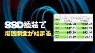 SSD換装で爆速開発