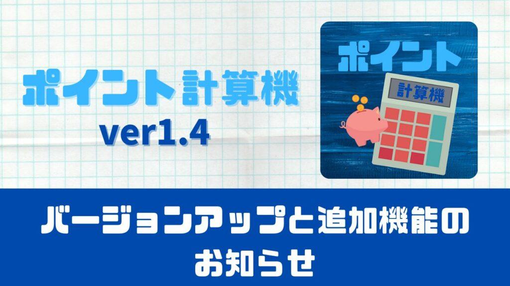 バージョン1.4のお知らせ