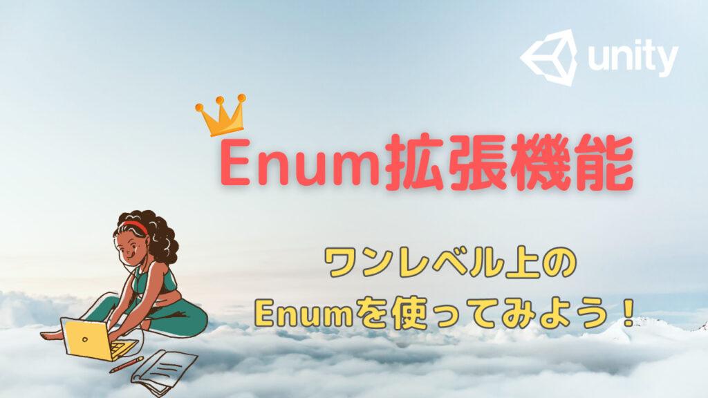 Enum拡張機能を使ってみよう!
