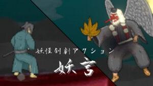 妖怪剣劇アクション 妖言 公式サイト